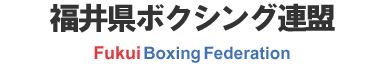 福井県ボクシング連盟